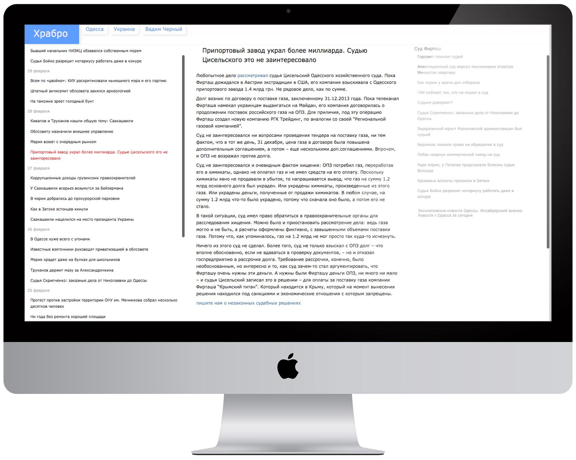 Веб-разработчик Виктор Павлов - Храбро