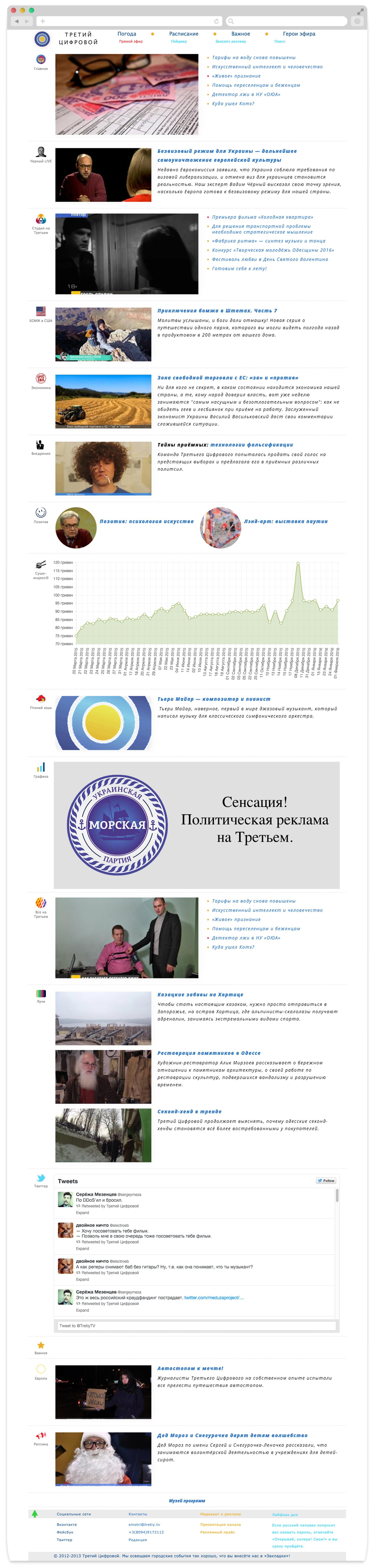 Веб-разработчик Виктор Павлов - Третий Цифровой