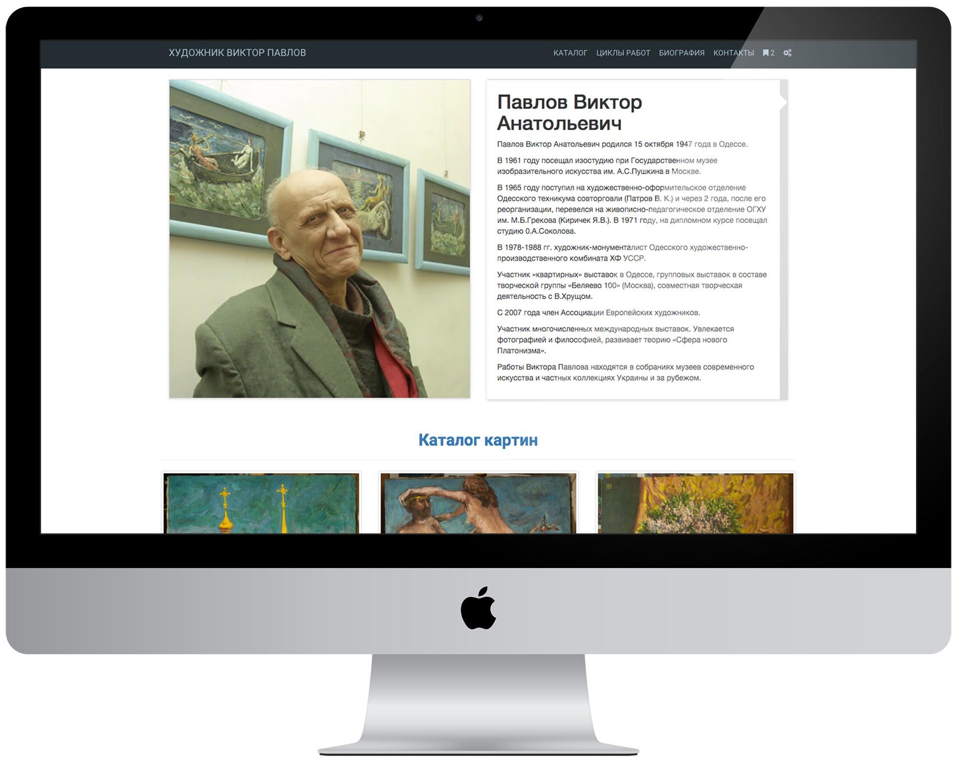 Веб-разработчик Виктор Павлов - Каталог картин